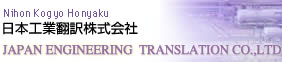 JAPAN ENGINEERING TRANSLATION CO.,LTD